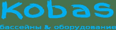 kobas.pro – Бассейны и оборудование